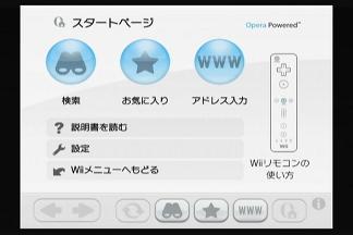 wii_internet02.jpg
