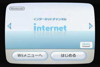 wiii_internet01.jpg