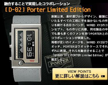 wired_xyz_porter01.jpg