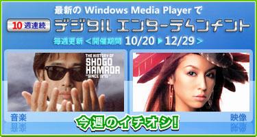 wmp10week01.jpg