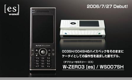 ws007sh-1.jpg