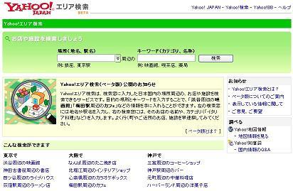 yahoo_area01.jpg