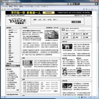 yahoo_cn080519.jpg