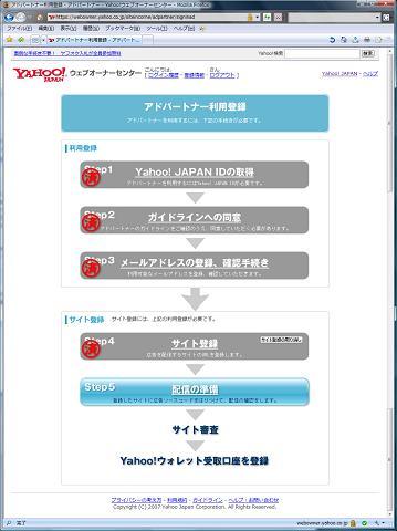 yahoo_partner01.jpg
