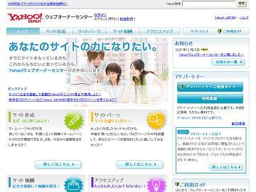 yahoo_partner03.jpg