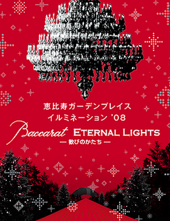 ygp_baccarat2008_s_imagePath_a.png