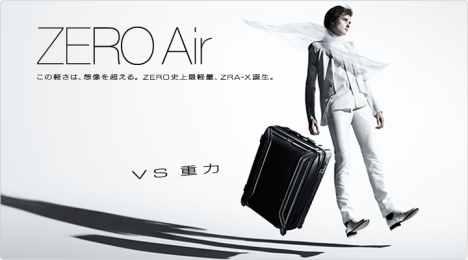 ゼロハリバートン史上最軽量 ZERO Air 『ZRA-X』